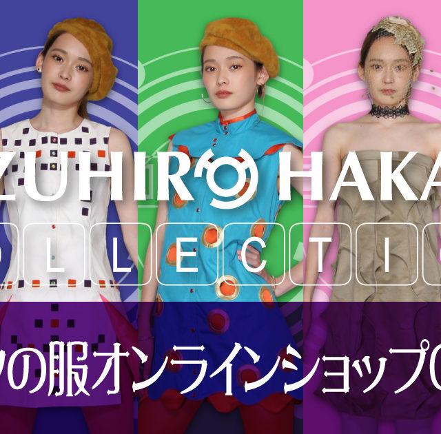ハカタの服オンラインショップOPEN!
